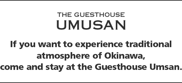 If you want to experience traditional atmosphere of Okinawa, come and stay at the Guesthouse Umsan.